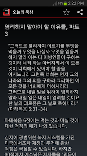존 파이퍼의 매일 묵상 - screenshot thumbnail