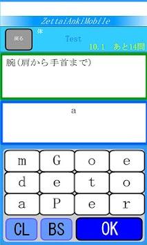 絶対暗記モバイル APK screenshot thumbnail 2