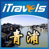 爱旅游·青浦