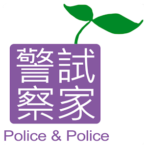 """士明出版社-警察""""試""""家-李如霞老師工作室 生活 App LOGO-APP試玩"""