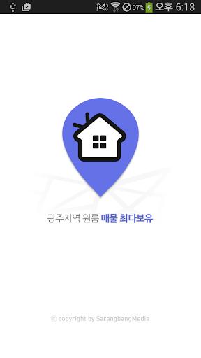 광주 사랑방 원룸 - 원룸 투룸 오피스텔 부동산