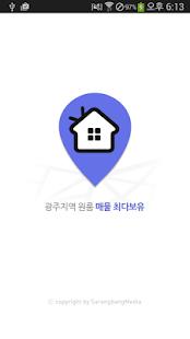 광주 사랑방 원룸 - 원룸,투룸,오피스텔,부동산 - screenshot thumbnail