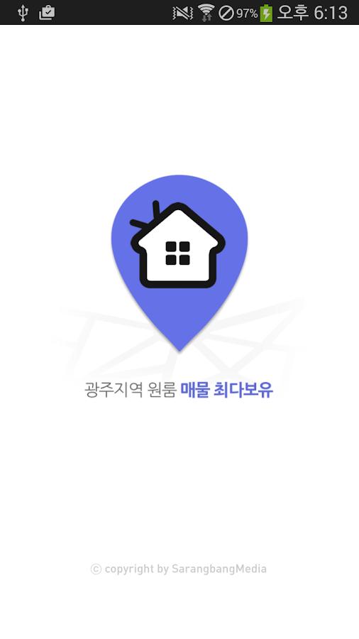 광주 사랑방 원룸 - 원룸,투룸,오피스텔,부동산 - screenshot