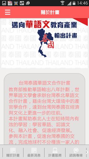 台灣泰北華語文合作計畫