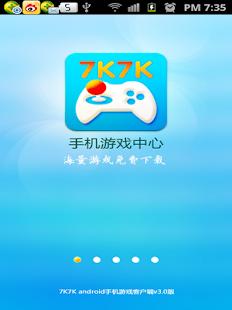 7K7K遊戲精選