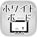ホワイトボード(Android)