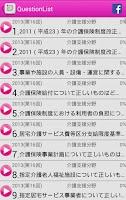 Screenshot of 理学療法士国家試験過去問 free medixtouch