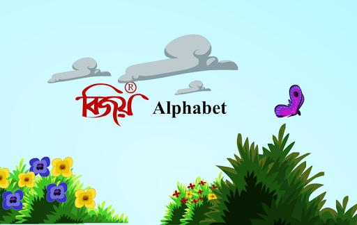 Bijoy Alphabet Apk Download 2