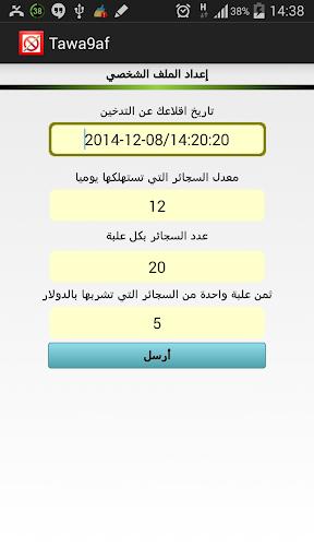 Tawa9af توقّف