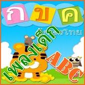 ABC กขค เพลงเด็ก