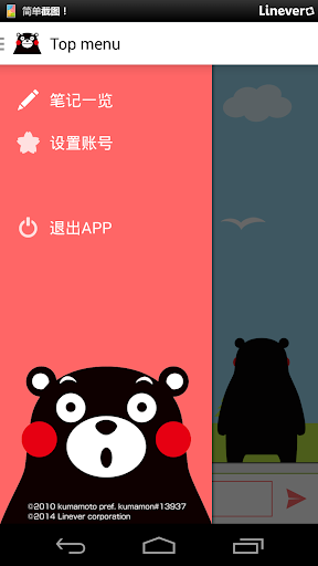 玩免費工具APP|下載酷MA萌的气球记事本 app不用錢|硬是要APP