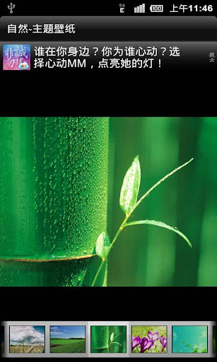 【免費個人化App】Nature Wallpapers-APP點子