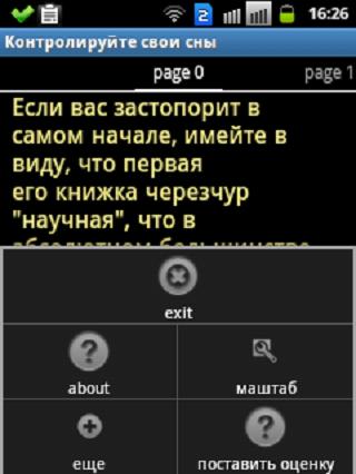【免費書籍App】контролируйте свои сны-APP點子