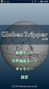 Globes Tripper LITE- screenshot thumbnail