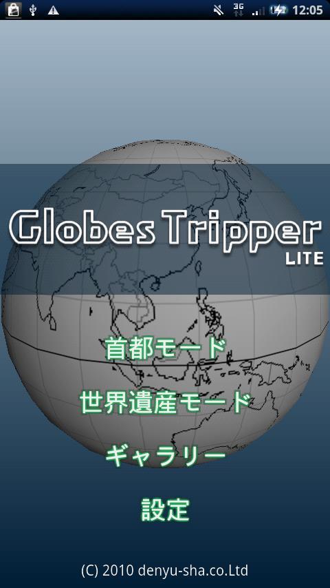 Globes Tripper LITE- screenshot