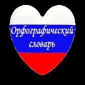 Орфографический словарь (рус)