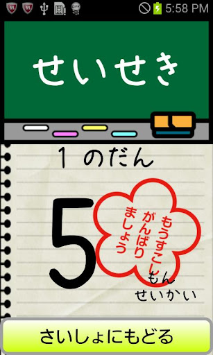STUDY KUKU ( Multiplication ) 1.43 Windows u7528 3