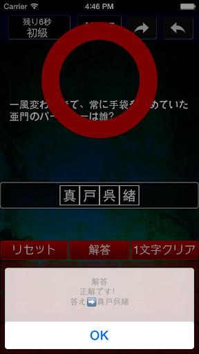 玩益智App|穴埋めクイズ for 東京喰種(トーキョーグール)免費|APP試玩