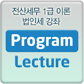 전산세무 1급 이론 법인세 동영상 강좌 강의