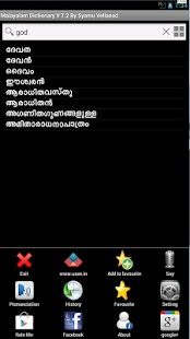 English Malayalam Dictionary - screenshot thumbnail