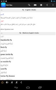 【免費書籍App】English Arabic Dictionary Box-APP點子