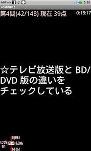 アニヲタ判定(2012年春版)- screenshot thumbnail
