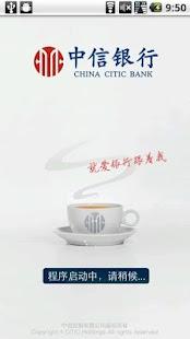 中信银行移动银行