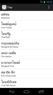 Tiny - Thai news reader- screenshot thumbnail