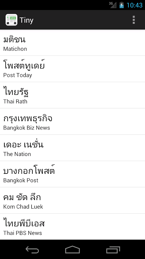 Tiny - Thai news reader - screenshot