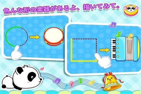 かたちかくーBabyBus 子ども・幼児教育アプリ