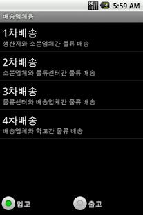 경기친환경_배송업체 - screenshot thumbnail