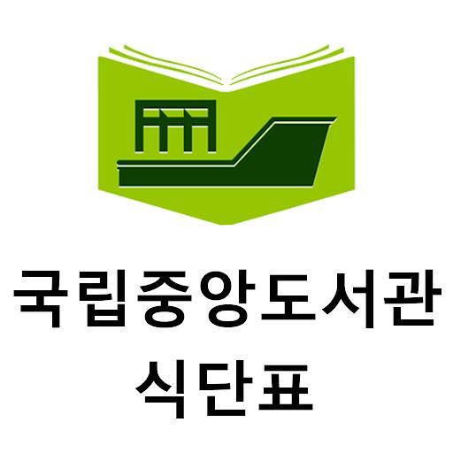 국립중앙도서관 식단