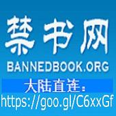 《习近平刘云山生死对决》