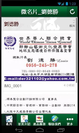 WeCard_劉德勝_微名片_世界華人聯合總會