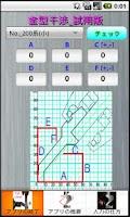 Screenshot of Brakesystem (試用版)