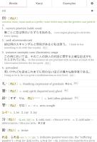 Screenshot of Tangorin Japanese Dictionary