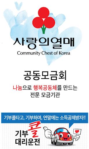 경남공동모금회 기부콜