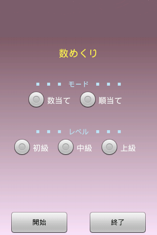 u6570u3081u304fu308a - Tap Number - 1.0 Windows u7528 1