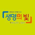 생명의빛 방송국