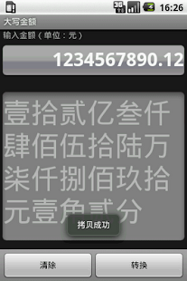 Chinese Money Converter - screenshot thumbnail