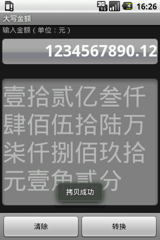 Chinese Money Converter- screenshot