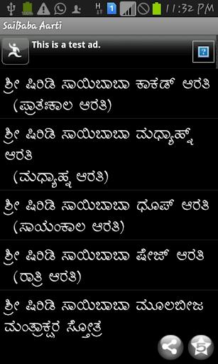 Shree SaiBaba Aarti In Kannada