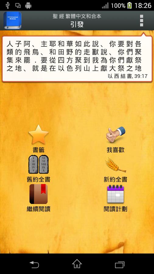 聖 經   繁體中文和合本 China Bible - screenshot