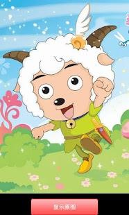 喜羊羊可爱拼图- screenshot thumbnail