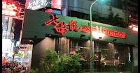 七條龍炭火燒肉(忠孝店)