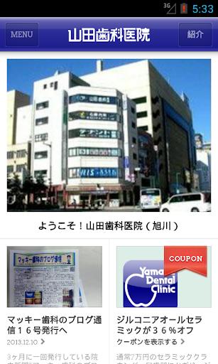山田歯科旭川