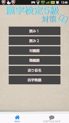 漢字検定5級対策