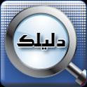 دليلك للمواقع العربية logo
