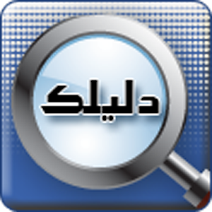 دليلك للمواقع العربية for PC and MAC
