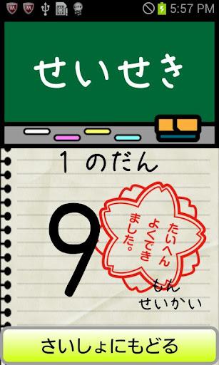STUDY KUKU ( Multiplication ) 1.43 Windows u7528 4